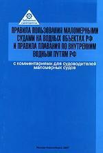 Правила пользования маломерными судами на водных объектах РФ и правила плавания по внутренним водным путям РФ с комментариями для судоводителей маломерных судов