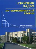 Сборник задач по экономической теории