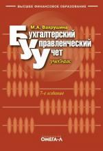 Бухгалтерский управленческий учет: учебник. 7-е издание