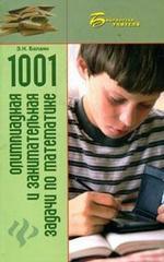 1001 олимпиадная и занимательная задача по математике