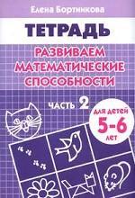 Развиваем математические способности. Часть 2. Тетрадь. Для детей 5-6 лет