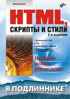 HTML, скрипты и стили