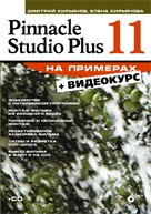 Pinnacle Studio Plus 11 на примерах (+CD)