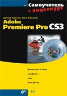Самоучитель Adobe Premiere Pro CS3 (+ CD)