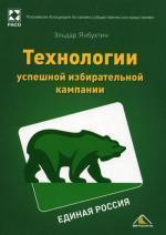 Единая Россия. Технологии успешной избирательной кампании