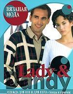 Lady & Dandy. Одежда для нее и для него: cпицы и крючок