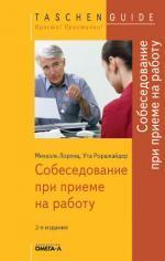 TG. Собеседование при приеме на работу. 2-е изд., испр