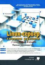 Linux-сервер своими руками (+CD)