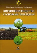 Кормопроизводство с основами земледелия