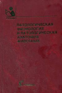Патологическая физиология и патологическая анатомия животных