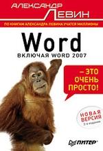 Word — это очень просто! 2-е изд