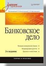 Банковское дело: Учебник для вузов, 2-е изд