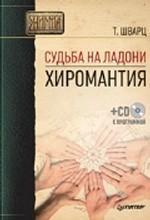 Судьба на ладони. Хиромантия. (+ CD-ROM)