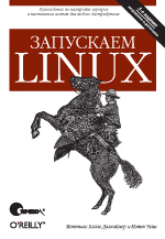 Запускаем Linux, 5-е издание