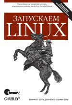 Запускаем Linux, 5-е издание