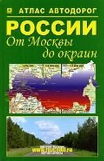 Атлас автодорог России. От Москвы до окраин. тв