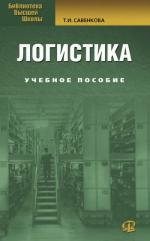 Логистика: Учебное пособие. 3-е изд., стер