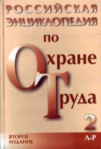 Российская энциклопедия по охране труда. Том 2: Л-Р
