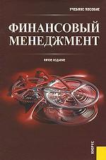 Финансовый менеджмент.Уч.пос.-5-е изд
