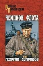 Скачать Чемпион флота  Роман бесплатно Г.И. Свиридов