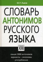 Словарь антонимов русского языка. 9-е изд., стер