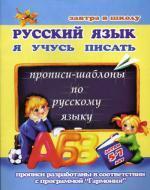 Завтра в школу. Я учусь писать. Прописи-шаблоны по русскому языку