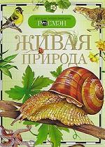 Живая природа. Научно-популярное издание для детей