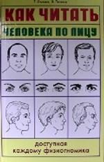 Как читать человека по лицу. Физиогномика для всех