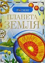 Планета Земля. Научно-популярное издание для детей