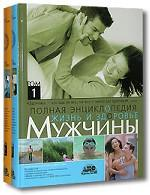 Жизнь и здоровье мужчины. Полная энциклопедия. Комплект из 2 книг