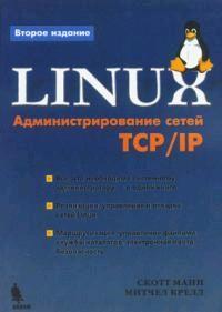 Linux. Администрирование сетей TCP/IP