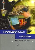 Управляющие системы и автоматика. Пер. с нем