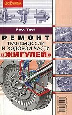 """Ремонт трансмиссии и ходовой части """"Жигулей"""""""