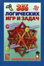365 логических игр и задач