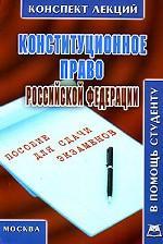 Конституционное право РФ: конспект лекций