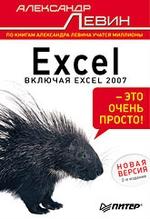 Excel – это очень просто! 2-е изд