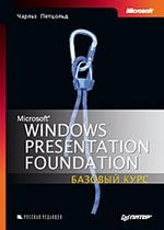 Windows Presentation Foundation: базовый курс