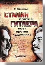 Сталин против Гитлера. Поэт против художника