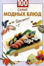 100 самых модных блюд