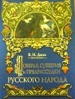 Поверья, суеверия и предрассудки русского народа