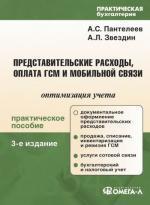 Представительские расходы, оплата ГСМ и мобильной связи. 3-е издание
