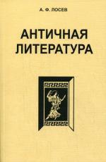 Античная литература. 7-е изд., стер. Лосев А.Ф