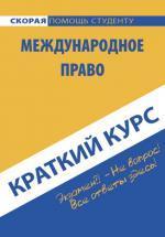 Краткий курс по международному праву, 2-е издание