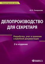 Делопроизводство для секретаря: разработка, учет и хранение служебной документации, 2-е изд., испр