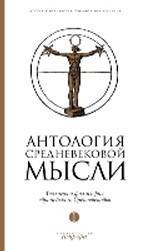 Антология средневековой мысли. В двух томах. Том 1. Теология и философия европейского Средневековья