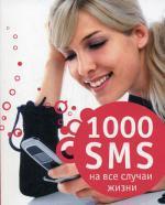 1000 SMS на все случаи жизни