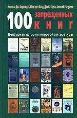 100 запрещенных книг. Цензурная история мировой литературы