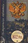 1612г. Василий Шуйский/Три Лжедмитрия