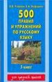 Русский язык. 5 класс. 500 правил и упражнений по русскому языку