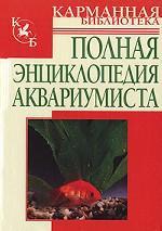 Н. Белов. Полная энциклопедия аквариумиста